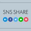 コピペOK!カウンター・文字なしのシンプルなSNSシェアボタン