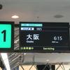ANAダイヤ修行第1弾 3レグ目 ANA985便 羽田→伊丹 搭乗記