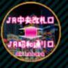 JR秋葉原駅改札めぐり1~3