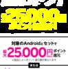 楽天モバイル、Rakuten UN-LIMITお申し込みキャンペーン 最大26,300円相当分をポイント還元