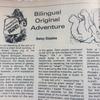 多言語対応アドベンチャーゲームは40年前から存在していた