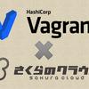 sacloudプロダクトとの連携を強化したvagrant-sakuraの新機能