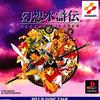 1995年の今日、PS1版の「幻想水滸伝」が発売