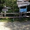 金峰山瑞牆山縦走 キャンプ初挑戦 2014年9月6日-7日