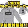 【バリバス】ロゴプリントを施したパーカー「公魚工房プルオーバーパーカー」通販予約受付開始!