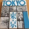 1964年東京オリンピック前の風景:「ここにあなたは住んでいる」展と写真集『東京』