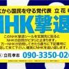 【都知事選 2016】落ち穂拾い