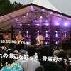ROCK IN JAPAN FES 2009個人まとめ