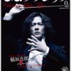 『ぴあクラシック』+『GLOW』9月雑誌