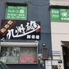 九州雄「馬鹿タレ丼」