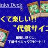 【遊戯王デュエルリンクス】代償サイキックデッキが楽しくて強い!!
