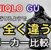 UNIQLO GU パーカー サイズや素材の違いを比較!あなたはどっち派?