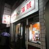 味のラーメン海賊で焼きそば行ってきたよ(ラーメン)日本大通り駅周辺ランチ情報口コミ評判