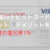【楽天ポイントが1%貯まる】楽天銀行デビットカードのメリット・デメリット 楽天カードとの違いについても紹介