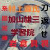 あと最近喜多方のおえらいさん方がバタバタ死んでるな??熊野権現を会津は扱う資格ナシ。