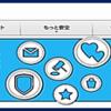 会員サービス利用方法 代表例 -「Yahoo! JAPAN」会員登録・活用・解約方法
