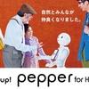 ソフトバンク、Pepper for Home。家庭向けモデルを予約受付開始