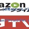【お得はどっち?】『Amazonプライムビデオ』と『dTV』を徹底比較【表あり】