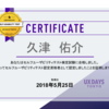 UX DAYS TOKYOイベント「セルフユーザビリティテスト検定講座」