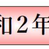 亀ヶ池八幡宮 9月19日に例大祭!疫病徐祈願!