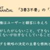 アントフィナンシャルの掲げる「3要3不要」とは?