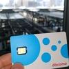 ドコモのSIMカードのサイズ変更手続きをしてきました!
