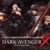 話題作『DarkAvenger X』の魅力を紹介!バッサバッサと敵を薙ぎ払う爽快アクションが癖になる