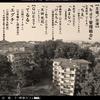 3/30団地茶論vol. 2