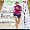 【ランナーズ】『月刊ランナーズ2021年2月号』の感想 #245点目