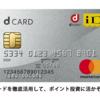 dカードの徹底活用術。dポイントがお得に貯まるクレジットカード