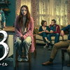 【第1話で判断】ドラマ「13」は、13年前に誘拐された子が帰ってきた話