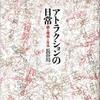 『アトラクションの日常 ― 踊る機械と身体』長谷川一(河出書房新社)