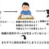 【第二新卒】第二新卒の転職に必要な視点3つを徹底解説!【実体験】