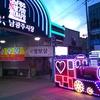 光州の旅[201705_05] - 5.18の負傷者を手厚く看護した2病院、往年の駅前市場の雰囲気漂う夜市場