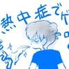 ひきこもり熱中症になったブログ(嘔吐、下痢、頭痛、痙攣)
