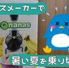 ヨナナスメーカーレビュー 暑い夏にはヨナナスがオススメ!