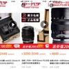 人と違う写真を撮りたいので、中国製の中一光学レンズを調べてみました。