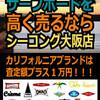 明日、ガトヘロイ&クリーム入荷!藤沢店中古!大阪店ファットキャット