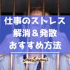 【仕事のストレス発散&解消方法】おすすめランキング(2019年版)