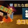 【sky星を紡ぐ子どもたち】2人目地の預言者解放!「預言者の石窟」を舞台に繰り広げられる最新のシーズンイベント開幕