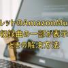 FireタブレットのAmazonMusicアプリでアルバム収録曲の一部が表示されないエラー解決方法