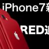【速報】Apple、新色発表etc...【2017年03月22日更新】