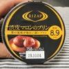 【ファミマでライザップ!】渋皮マロンのプリンを食べてみた!