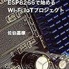 ESP8266であれこれする本を書いた