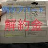 【アパート占領】一つずつ失敗に向き合う。岐阜から東京まで勝手に使われてたアパートを片付けて解約したよ!