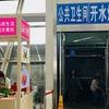 中国出張で大変なこと(トイレ編)をどう乗り切るか