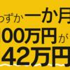 ひまわり証券のループ・イフダン!!アナタの勝ちがどんどんループで積みあがる!!