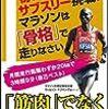 マラソンは「骨格」で走りなさい/鈴木清和