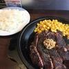 【飯】いきなりステーキに行きたかったので、一人で肉を喰ってきた