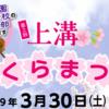 「第2回上溝さくらまつり」が3月30日に開催されます!